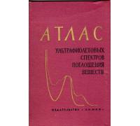 Атлас ультрафиолетовых спектров поглощения веществ