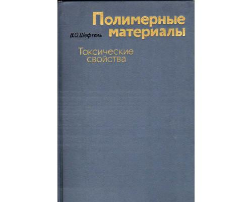 Полимерные материалы (токсические свойства). Справочник