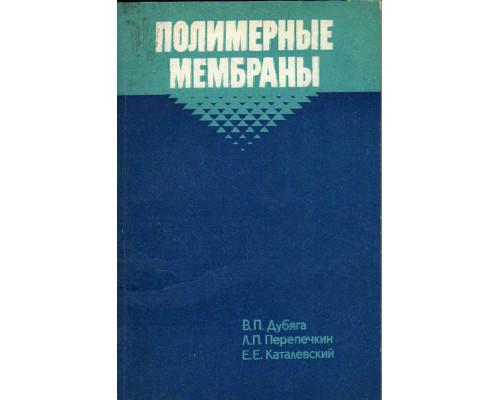 Полимерные мембраны