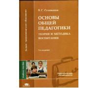 Основы общей педагогики. Теория и методика воспитания