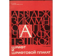 Шрифт и шрифтовой плакат