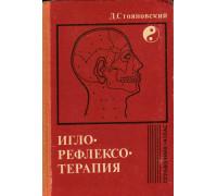 Новые идеи в теории и практике коммуникации
