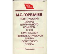 Политический доклад Центрального Комитета КПСС XXVII съезду Коммунистической партии Советского Союза, 25 февраля 1986 г.