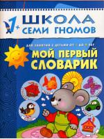 Школа семи гномов. Для занятий с детьми от 1 до 2 лет. Комплект из 12 книг