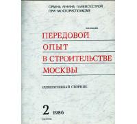 Передовой опыт в строительстве Москвы. 1986 год. № 2