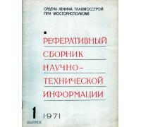 Реферативный сборник научно-технической информации . Выпуск 1. 1971 год