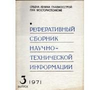 Реферативный сборник научно-технической информации . Выпуск 3. 1971 год