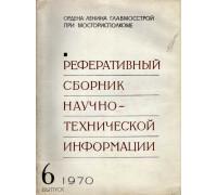 Реферативный сборник научно-технической информации . Выпуск 6. 1970 год