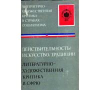 Литературно-художественная критика в СФРЮ