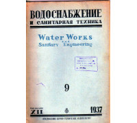 Водоснабжение и санитарная техника. № 9 1937 г.