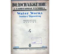 Водоснабжение и санитарная техника. № 4 1936 г.