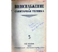 Водоснабжение и санитарная техника. № 3 1941 г.