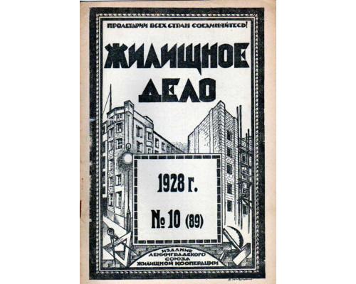 Жилищное дело. Двухнедельный журнал. №10(89), 1928 г.