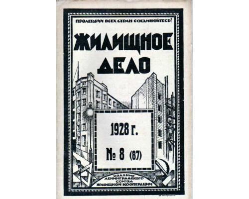 Жилищное дело. Двухнедельный журнал. №8(87), 1928 г.