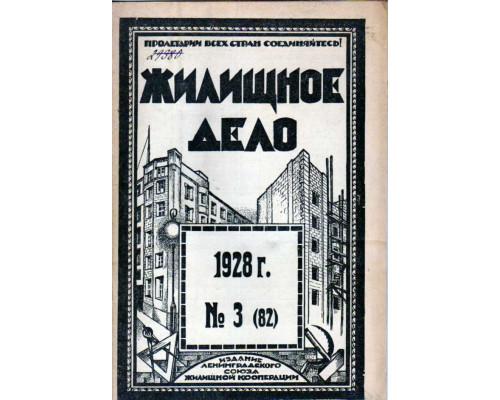 Жилищное дело. Двухнедельный журнал. №3(82), 1928 г.