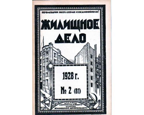 Жилищное дело. Двухнедельный журнал. №2(81), 1928 г.