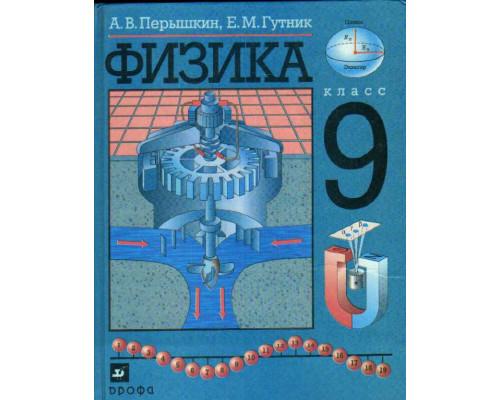 Физика: учебник для 9 класса школ