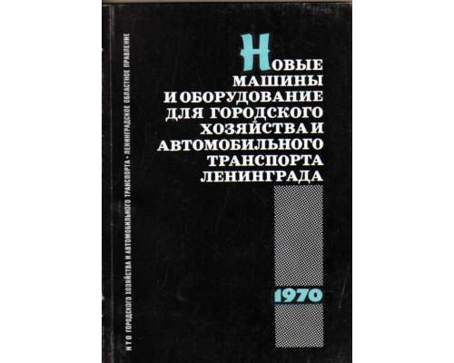 Новые машины и оборудование для городского хозяйства и автомобильного транспорта Ленинграда.