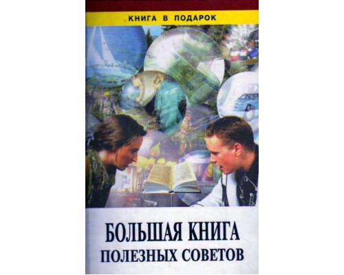 Большая книга полезных советов