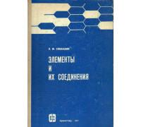 Неорганическая химия. Элементы и их соединения