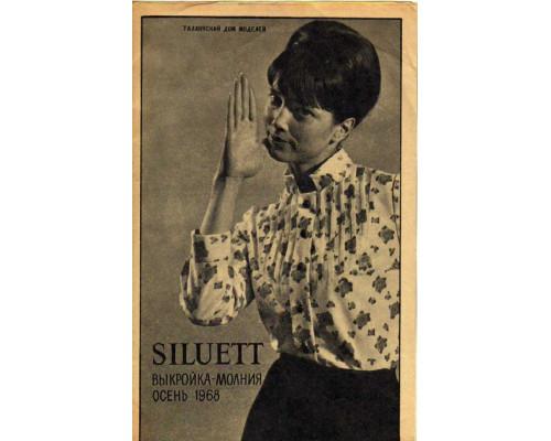 Siluett. Осень 1969