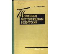 Торфяные месторождения Белоруссии (генезис, стратиграфия и районирование)