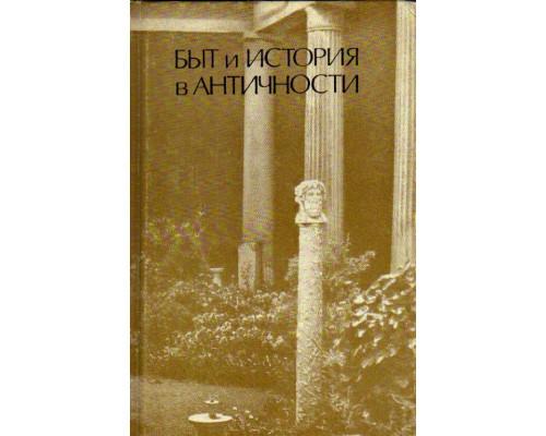 Быт и история в античности