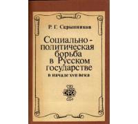 Социально-политическая борьба в Русском государстве в начале 17 века.