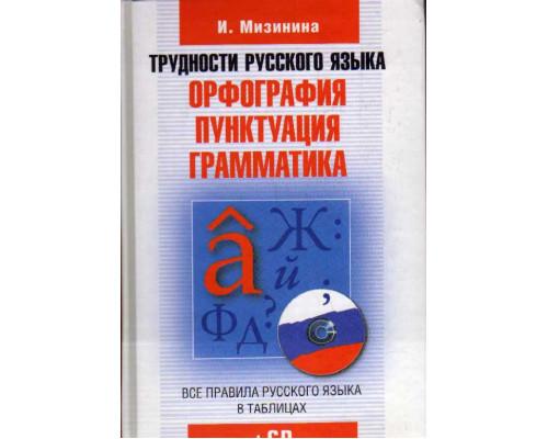 Трудности русского языка. Орфография, пунктуация, грамматика
