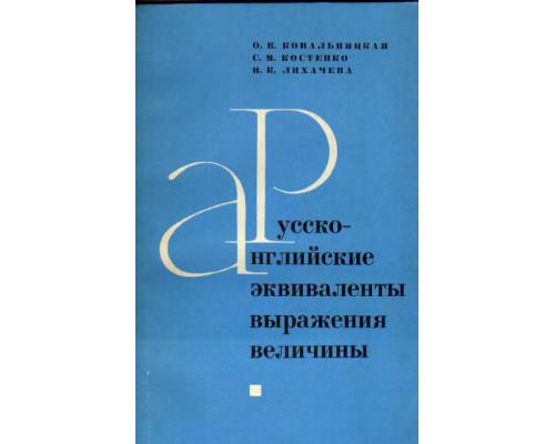 Русско-английские эквиваленты, выражения, величины. Выпуск II