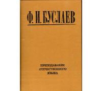 Преподавание отечественного языка