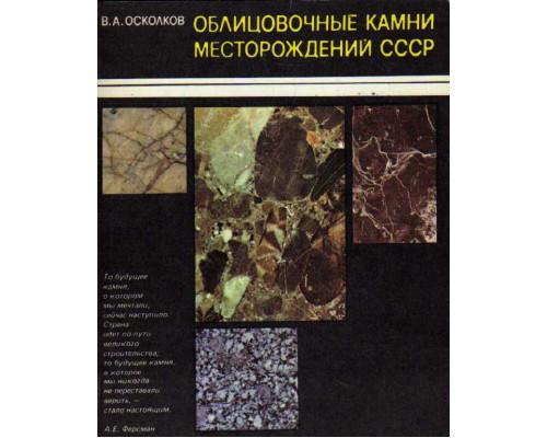 Облицовочные камни месторождений СССР