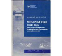 Пограничные земли, общие воды. История трансграничного сотрудничества России, Балтийских стран и ЕС по оздоровлению экосистемы Балтийского моря