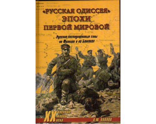 `Русская одиссея` эпохи Первой мировой