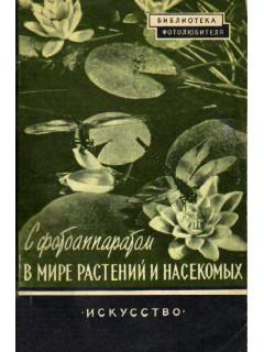 С фотоаппаратом в мире растений и насекомых (Из записной книжки фотографа-натуралиста)