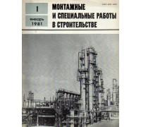 Монтажные и специальные работы в строительстве. Журнал. 1981. Выпуск 1