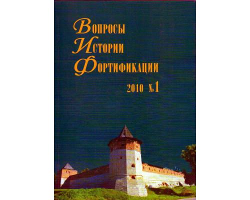 Вопросы истории фортификации. 2010 . № 1