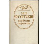 М. П. Мусоргский.: Проблемы творчества: Исследование