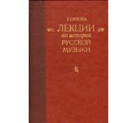 Лекции по истории русской музыки