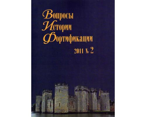 Вопросы истории фортификации №2. 2011