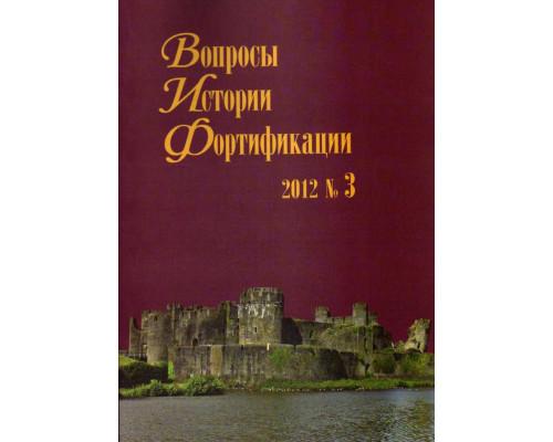 Вопросы истории фортификации №3. 2012