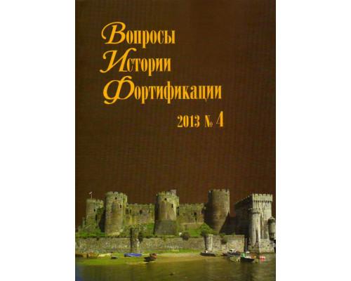 Вопросы истории фортификации 2013 . № 4.
