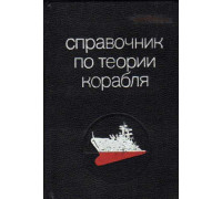 Справочник по теории корабля