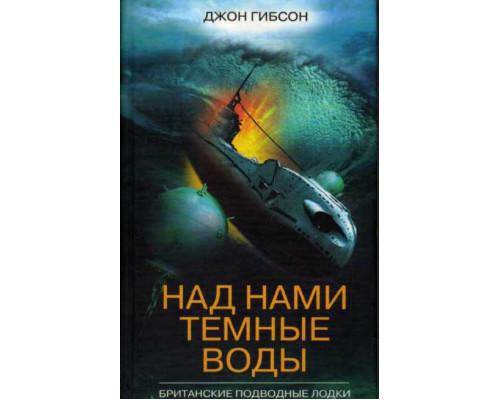 Над нами темные воды. Британские подводные лодки во Второй мировой войне