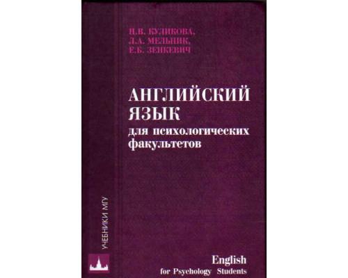 Английский язык для психологических факультетов