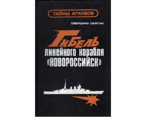 Гибель линейного корабля `Новороссийск`. Документы и факты