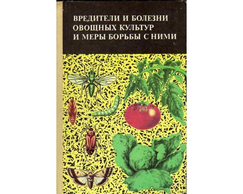 Вредители и болезни овощных культур и меры борьбы с ними.