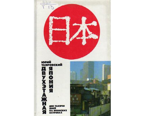 Двухэтажная Япония:Две тысячи дней на Японских островах.