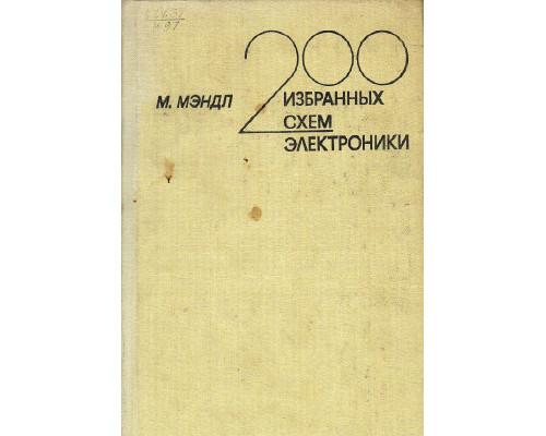 200 избранных схем электроники.