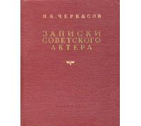 Записки советского актера.